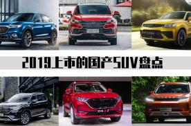 新年购车怎么选?2019年上市的这六款国产SUV不输合资!