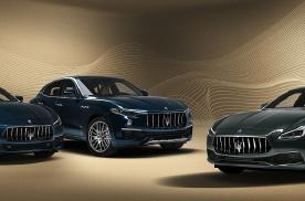 97.88万起售,玛莎拉蒂三款特别版车型上市!