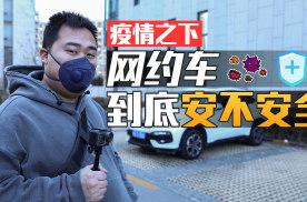 疫情之下,我帮各位测试了一下各个类型的网约车防护措施