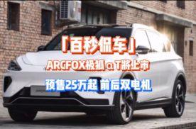 ARCFOX极狐αT将上市 预售25万起 前后双电机