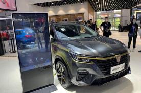 荣威RX5 PLUS匠心国潮珍藏版亮相第16届北京车展