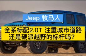 Jeep牧马人 全系标配2.0T+8AT 硬派越野的标杆?