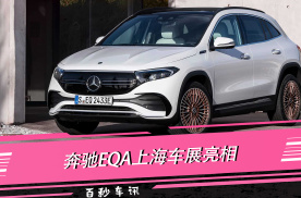 与Model Y竞争!纯电SUV奔驰EQA 上海车展亮相