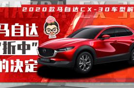 """【选车帮帮忙】""""爆改""""马3? 2020款马自达CX-30车型"""