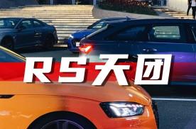 如果给你一辆奥迪RS,你选哪个?