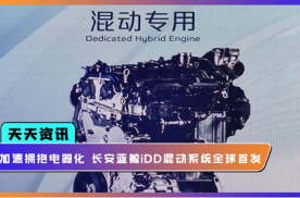 【天天资讯】加速拥抱电器化,长安蓝鲸iDD混动系统全球首发
