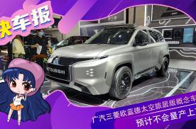 广汽三菱欧蓝德太空旅居版概念车亮相 预计不会量产上市