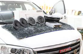 哈尔滨汽车音响隔音改装,哈弗H6升级丹拿两分频汽车音响系统