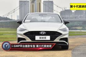 i-GMP平台首款车型 第十代索纳塔值得购买吗?
