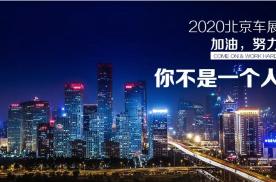 2020北京车展,加油,你不是一个人