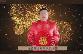 不辜负每一程的相遇,曹操出行祝全国人民新春快乐,阖家安康!2