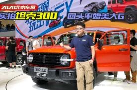 2020北京车展,实拍坦克300,回头率媲美大G