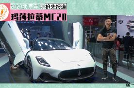 2020北京车展:这才是超跑该有的样子 实拍玛莎拉蒂MC20