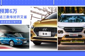 预算6万,宝骏510/荣威i5/北京现代瑞纳,这三款车超值!