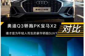 【帮你选车】个性化轿跑SUV 奥迪Q3轿跑对比宝马X2