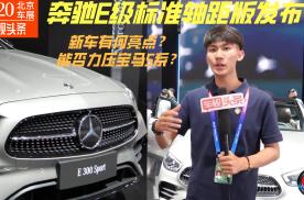 北京车展:奔驰E级标准轴距版发布,有何亮点?能否力压宝马5系
