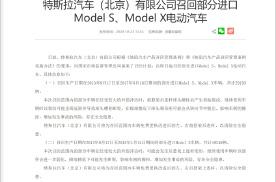 特斯拉存断轴隐患 涉及Model S/X系共48442辆