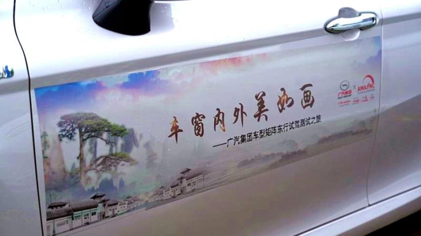 """""""广汽集团车型矩阵东行试驾测试之旅""""发车仪式在武汉举行"""