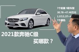 详解新款奔驰C级买哪款,7个配置差了17万,买哪个配置最合适