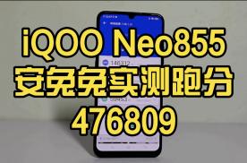 iQOO Neo 855开箱,实测安卓手机榜前三,当之无愧的