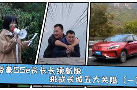 帝豪GSe长长长续航版挑战长城五大关隘(一)