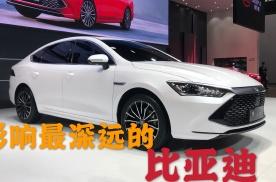 2020广州车展|这将会是对比亚迪影响深远的一款车