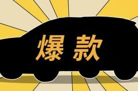 2011-2019自主品牌爆款SUV指北