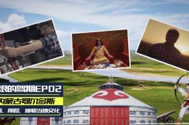 《无垠的驾期》第二季第二集 草原与蒙古三技