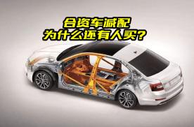为什么合资车一到中国就减配?关键还卖得好?老司机说了大实话