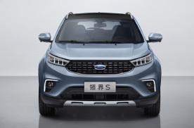 「新车」江铃福特领界S上市 厂商建议零售价10.98-16.