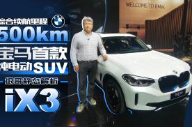 宝马的纯电动新作2020北京车展现场,垠哥静态评价iX3