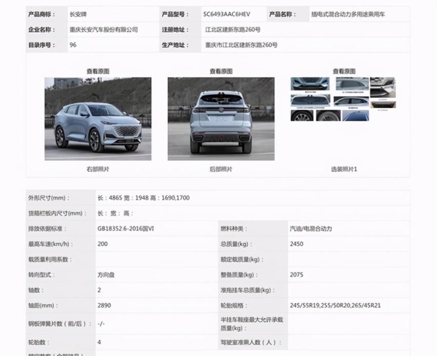 《【华宇平台怎么注册】搭载混动系统 长安UNI-K插混版申报图》