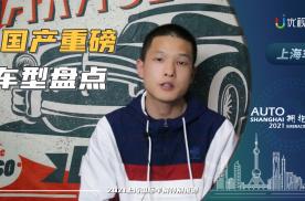 上海车展:5款自主品牌重磅车型盘点,长城亮了