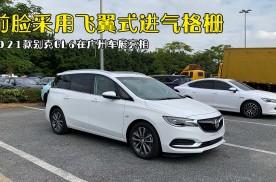 省钱的老铁考虑!全新别克GL6广州车展亮相,搭轻混系统