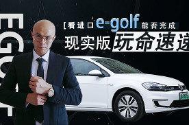 看进口e-golf能否完成现实版玩命速递