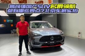 高颜值国产SUV名爵领航,都有哪些亮点?北京车展实拍