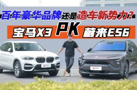 百年豪华品牌还是造车新势力?宝马X3对比蔚来ES6