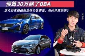 预算30万除了BBA,这几款车颜值高性价比更高,有你钟意的吗
