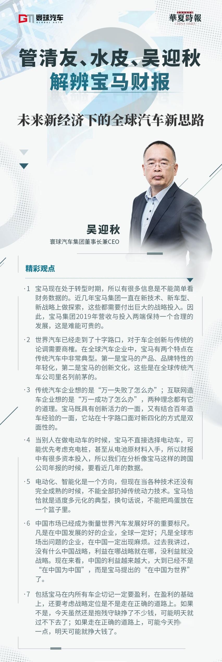 管清友、水皮、吴迎秋解辨宝马财报