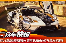 福特GT超跑特别版曝光 采用更激进的空气动力学套件