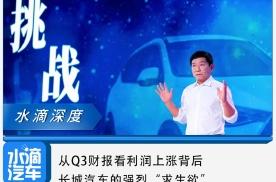 """从Q3财报,看利润上涨背后长城汽车的强烈""""求生欲"""""""
