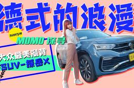 德式浪漫MOMO探寻大众最美溜背SUV -探岳X