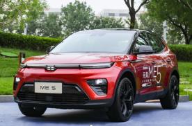 十五万买好新能源好车,京选好车天际ME5值得考虑!