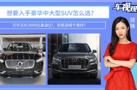 想入手豪华中大型SUV!沃尔沃XC90对比奥迪Q7,到底选哪个更好?