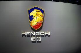 鏖战上海滩:恒大汽车矩阵正式亮相,信心十足