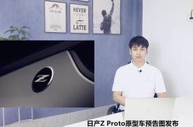 日产Z Proto原型车预告图发布