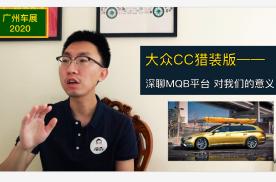 【2020广州车展】大众CC旅行版——MQB对消费者的意义!