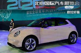 北京车展 预售价10.5万元起,欧拉好猫价格公布