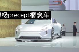 《2020北京车展04》星极Precept官宣量产!