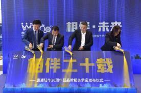 惠通陆华集团20周年暨品牌承诺发布会顺利召开